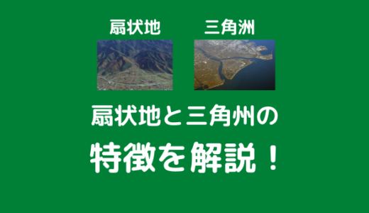 完全理解!扇状地と三角州の三つの見分け方をご紹介!