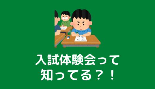 入試体験会って知ってる?入試体験会で合格率アップ!