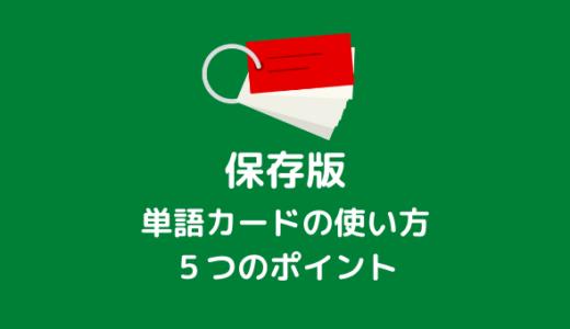 【保存版】単語カードの上手い使い方ポイント5選!