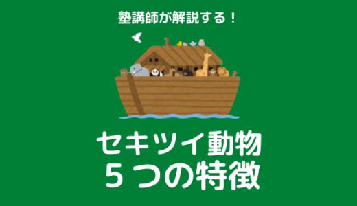 【中学受験】セキツイ動物を分類する5つの特徴をご紹介!