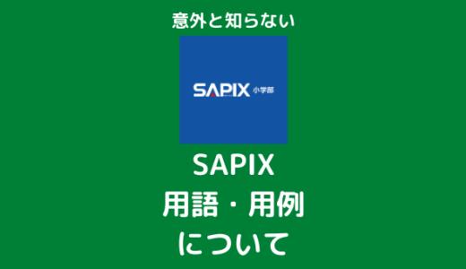 みんな知ってる?!サピママの使うSAPIX用語の解説を例文つきで