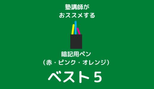 勉強に必須!暗記用ペン ベスト5!(赤・ピンク・オレンジ編)