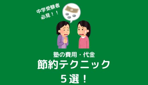 中学受験者必見!塾の費用・代金を節約するテクニック5選!