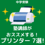 塾講師が紹介!中学受験でおすすめのプリンター7選!