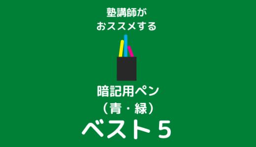 塾講師がおススメする!暗記用ペン ベスト5!(青・緑編)