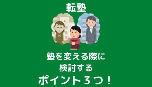 【転塾】塾を変えるときに検討する3つのポイント!