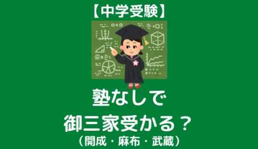 【中学受験】塾なしで御三家合格できる?!