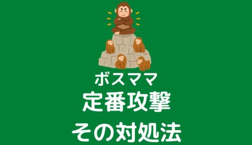 【ママ友】ボスママの定番攻撃7選とその対処法をご紹介!