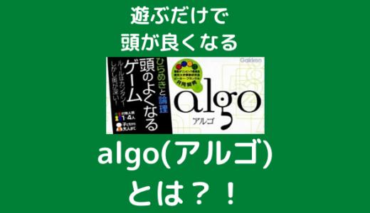 頭が良くなる謎のカードゲームalgo(アルゴ)とは?!