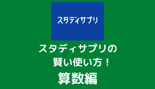 【中学受験】スタディサプリの賢い使い方!(算数編)