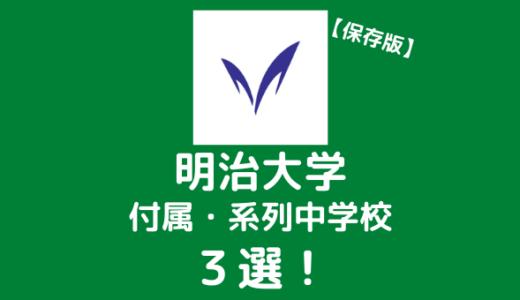 【保存版】明治大学の付属・系列中学校3選!!