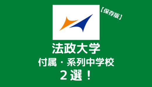 【保存版】法政大学付属・系列中学校3選!!