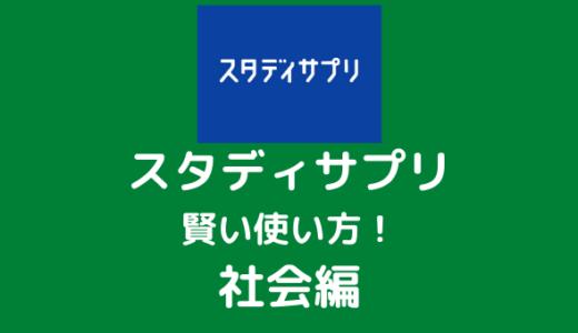 【中学受験】スタディサプリの賢い使い方(社会編)