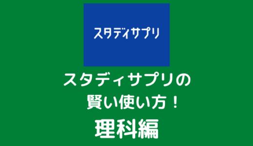 【中学受験】スタディサプリの賢い使い方(理科編)