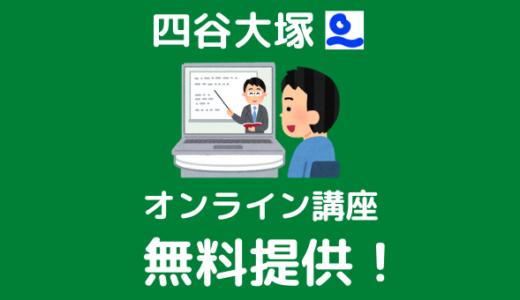 四谷大塚が全国統一オンライン講座を無料提供!