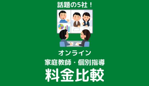 オンライン家庭教師・個別指導5社の料金比較!