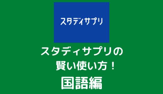 スタディサプリの賢い使い方(国語編)