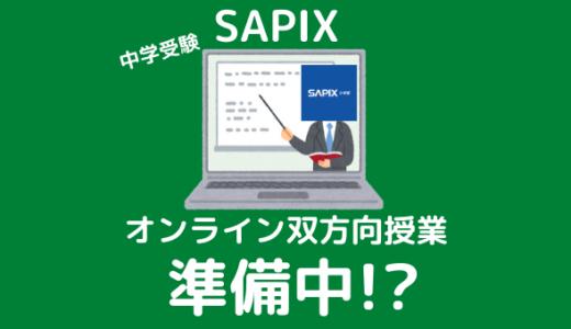 SAPIXオンライン双方向授業を準備!?