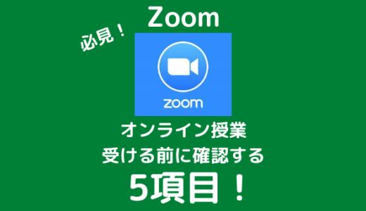 Zoomでオンライン授業を受ける前に確認すべき5項目!