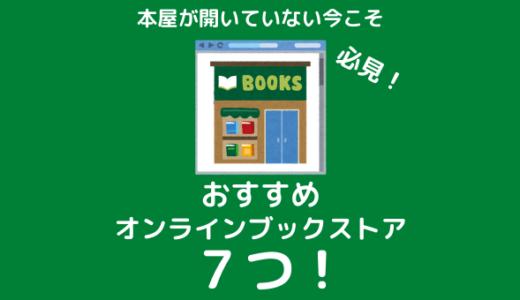 書店が臨時休業のときに使える7つのオンラインブックストア!