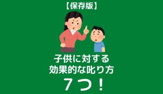 子どもに対する効果的な7つの叱り方!