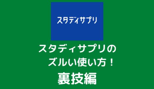 スタディサプリのズルい使い方(裏技編)