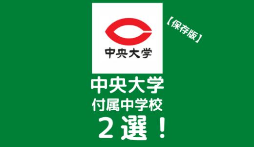 【保存版】中央大学の付属中学校2選!!