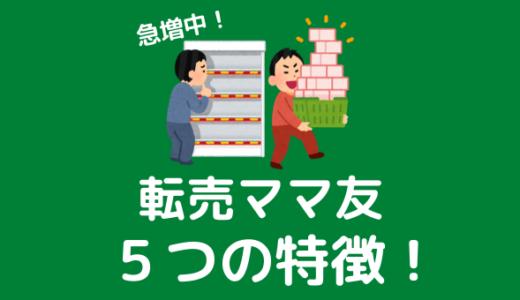 急増中!転売ママ友の5つの特徴!