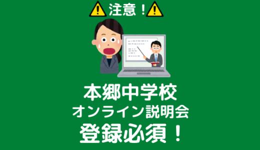 本郷中学校のオンライン説明会は事前登録が必要なので注意!