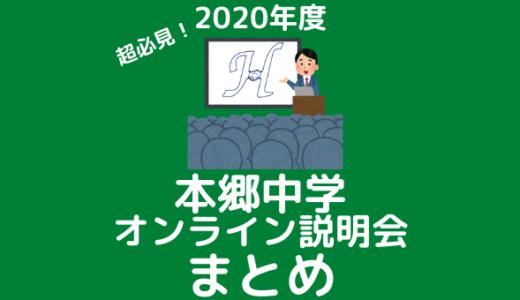 【2020年度】超必見!本郷中学校オンライン説明会のまとめ