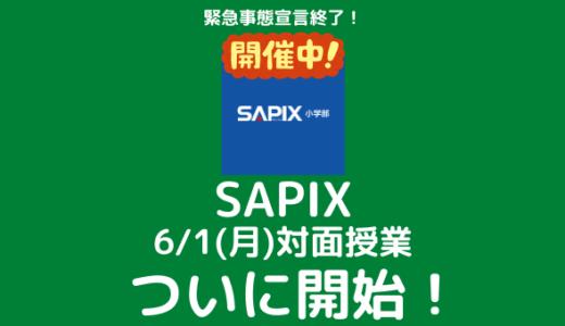 6/1(月)SAPIXが首都圏でも対面授業を再開!