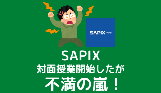 SAPIX授業再開決定したが、各地で不満の嵐!