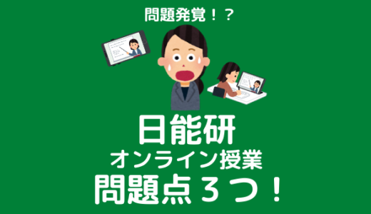 問題発覚!?日能研のオンライン授業の問題点3つ!