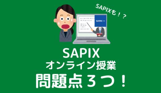 SAPIXも!?オンライン指導3つの問題点!