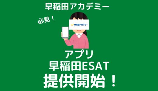 早稲田アカデミー 模試に便利なアプリ「EAST」を提供開始!
