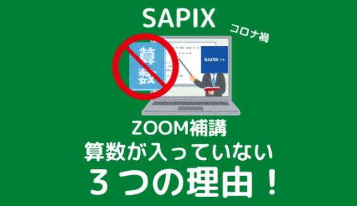 SAPIXのZOOM補講に算数がない3つの理由が判明!