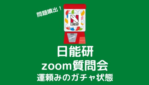 日能研ZOOM質問会が実は超ガチャ状態⁉︎