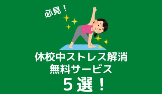必見!休校中のストレス解消に使える無料サービス5選!