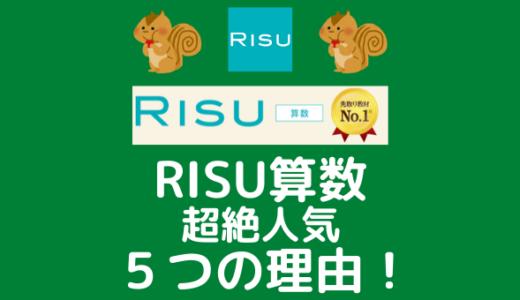【中学受験】RISU算数が1週間のお試しキャンペーン中!