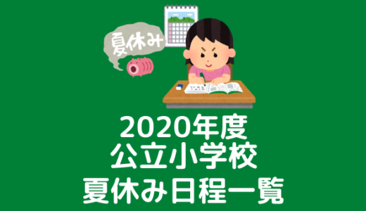 2020年度公立小学校の夏休み日程(夏季休業)一覧