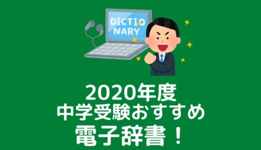 【2021年度】中学受験におすすめの電子辞書