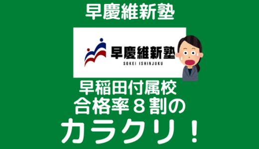 早慶維新塾が早慶付属校合格率80%をたたき出すカラクリ