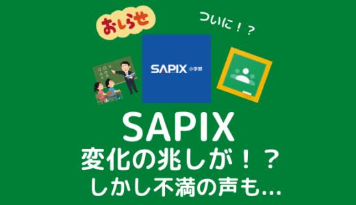 あのSAPIXに変化の兆しが!?しかし不満の声も