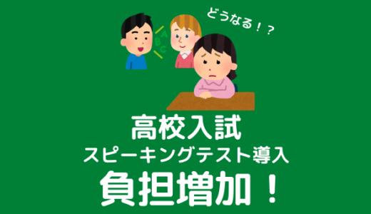 高校入試のスピーキングテストが2022年度に延期!
