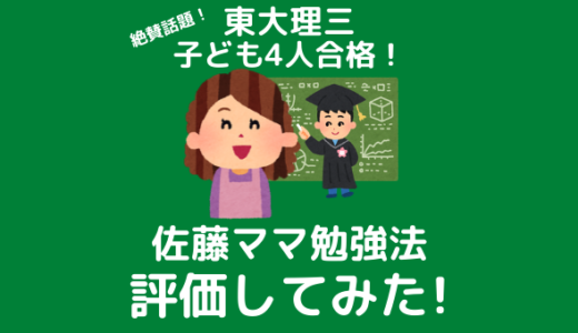 東大理三に子供4人合格の佐藤ママの勉強法を評価してみた!