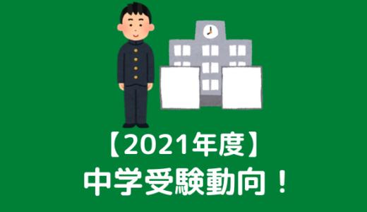 【2021年度】中学受験動向!