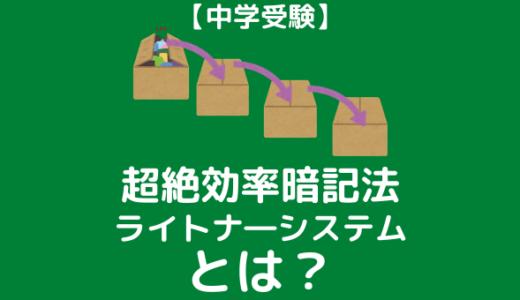 【中学受験】超効率暗記法ライトナーシステムとは!?