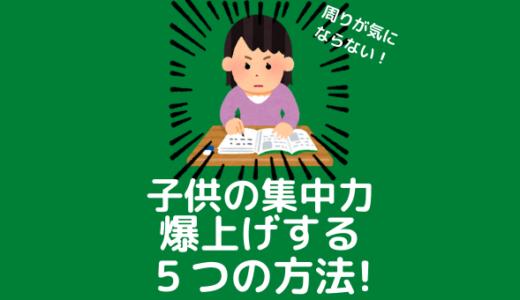 子どもの集中力を高める5つの方法!