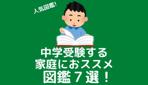 中学受験をする家庭におすすめの図鑑7選!