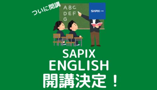 SAPIX English開校決定!中学受験に英語が必要?